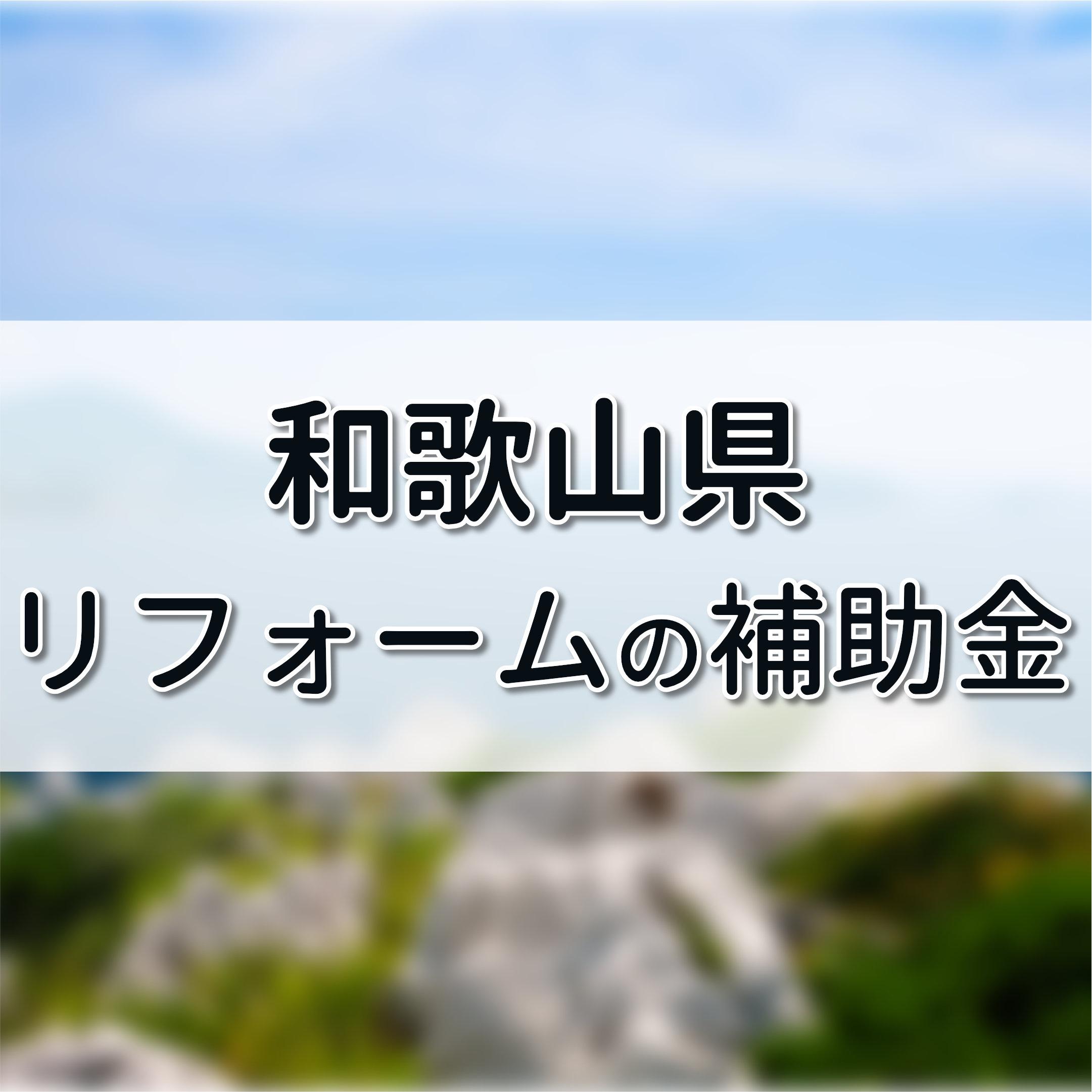 金 省エネ リフォーム 補助